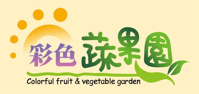 彩色蔬果園
