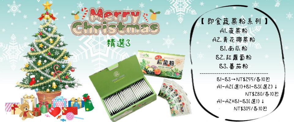 聖誕節精選3